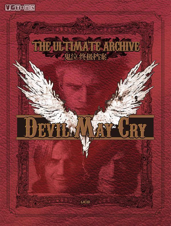 【UCG出品】《鬼泣 终极档案》上市,包含恶魔猎人的一切