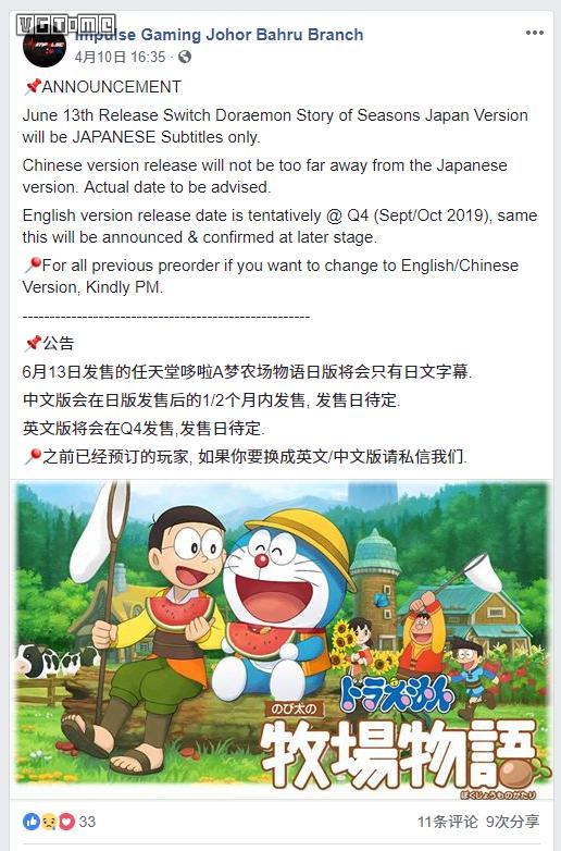 《哆啦A梦 牧场物语》中文版可能无法同步发售