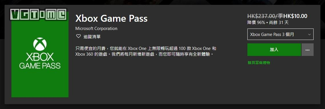 [Update] Xbox Spring Promotion starts three months and XGP members only need HK$10