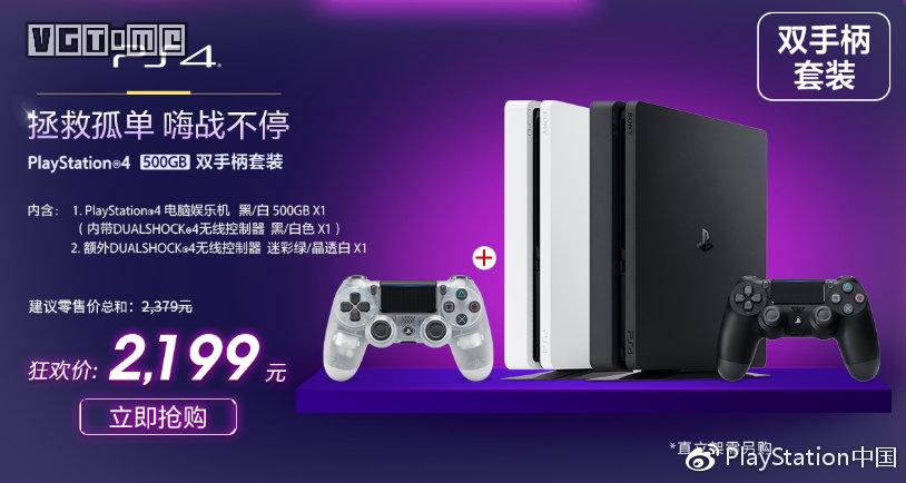 Bank of China PlayStation launches the Spring Price Reduction Promotion of Several Handle Packages