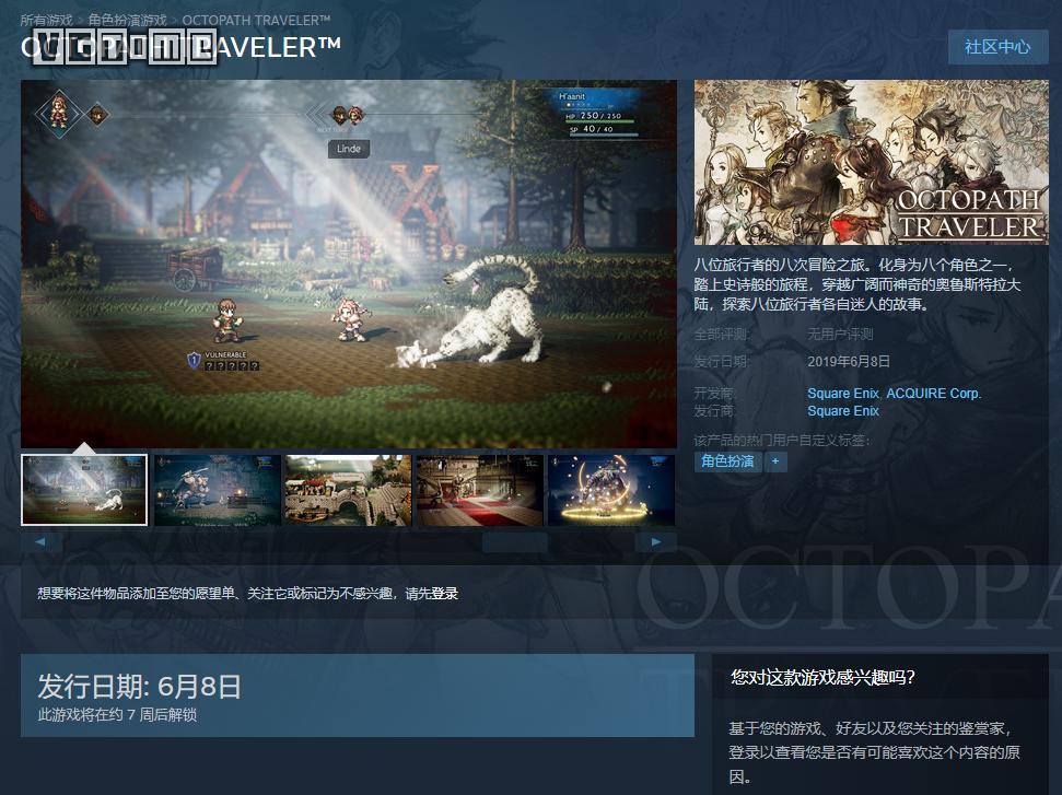 《八方旅人》将于6月7日登陆Steam 包含中文字幕