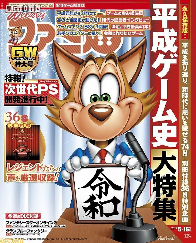 《Fami通》玩家票选平成最佳betway官网手机版结果出炉 第一果然是它…
