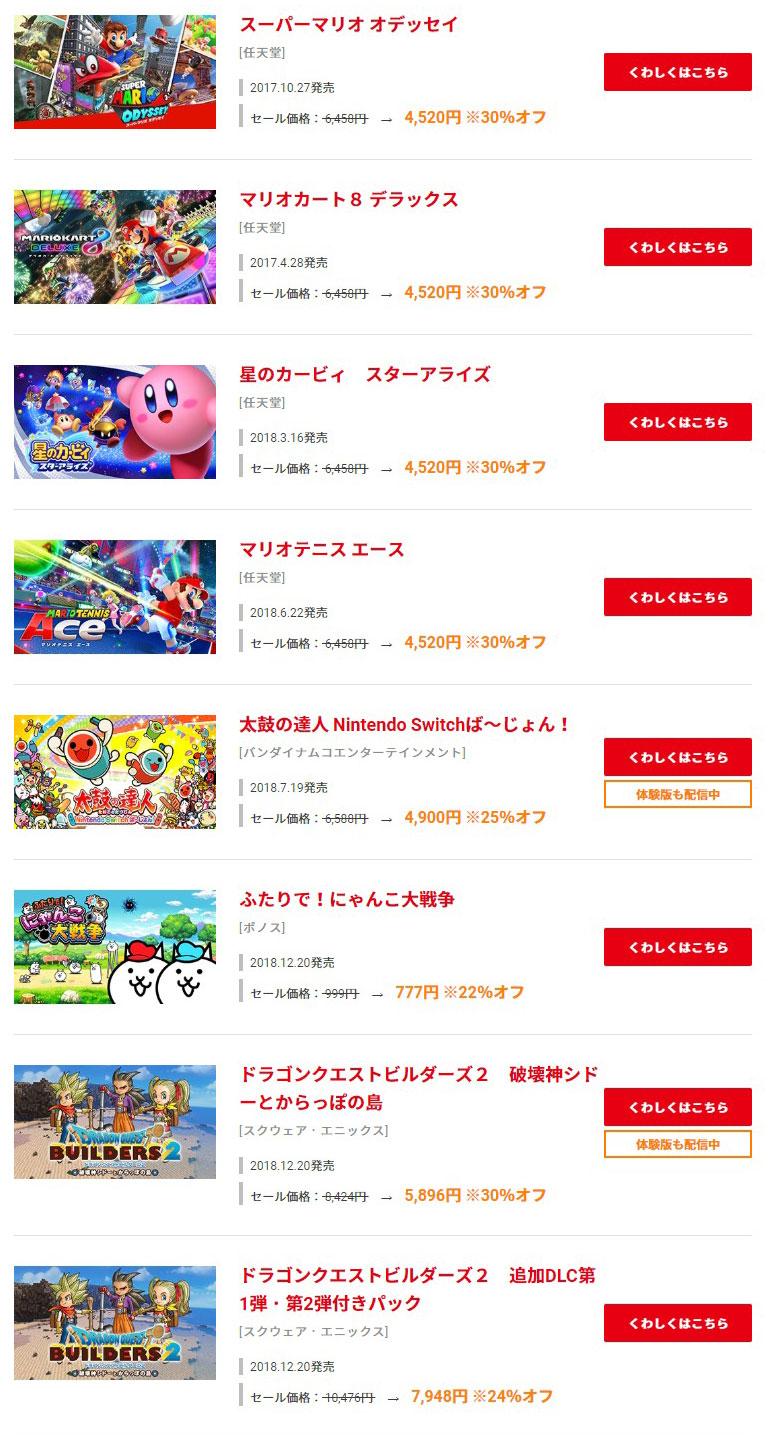 任天堂Switch日服「黄金周」促销4月25日开启