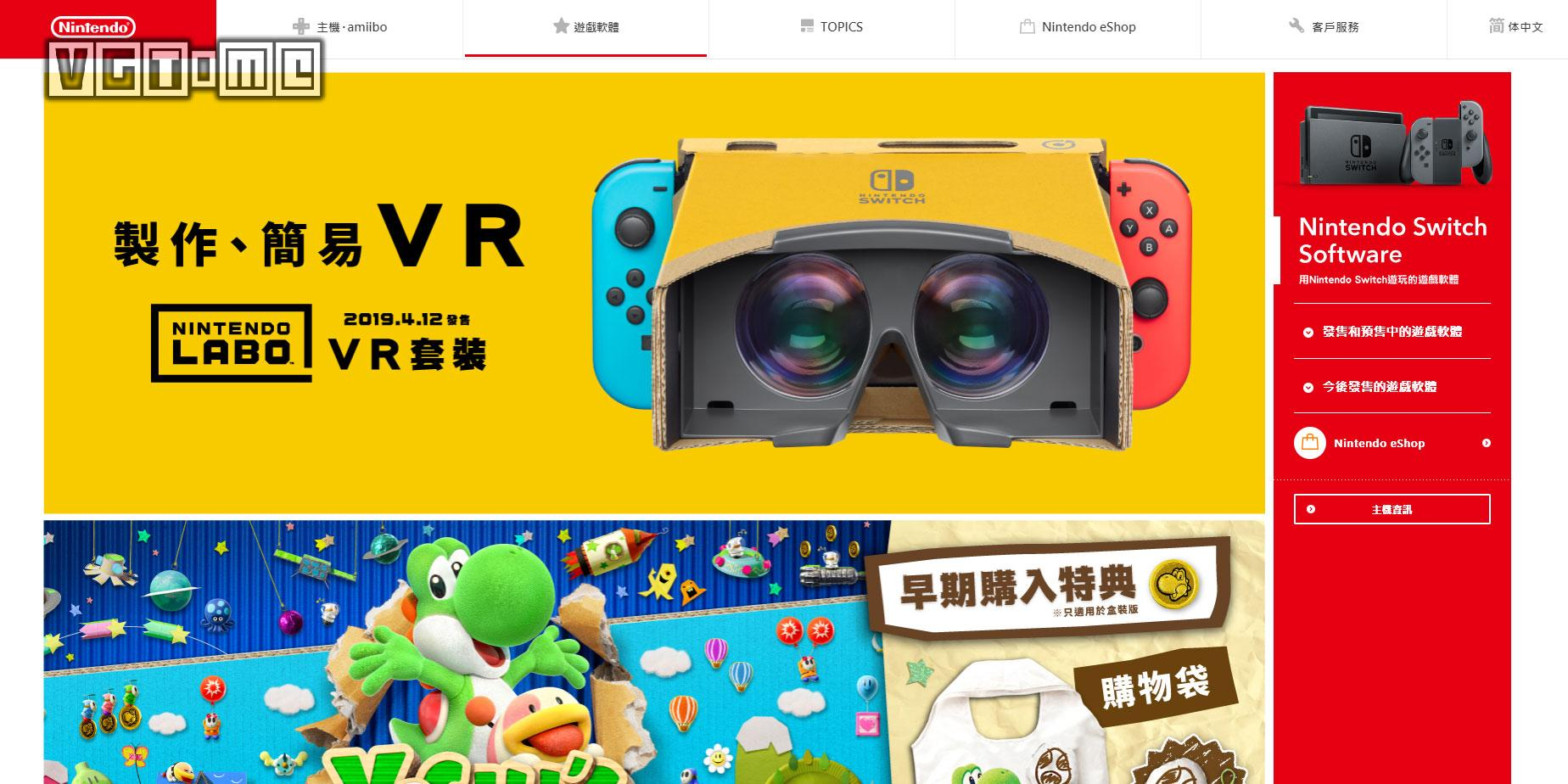 The Chinese Mall of Nintendo Harbour Service eShop is online, but its function is not perfect.