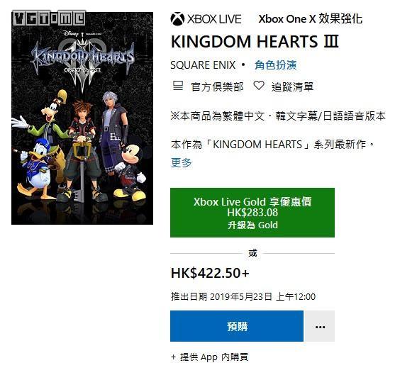 趁打折入手Xbox《王国之心3》中文版的朋友,你的订单可能已经取消了
