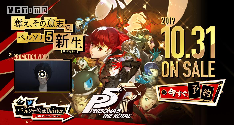 《女神异闻录5R》将于10月31日发售 中文版2020年推出