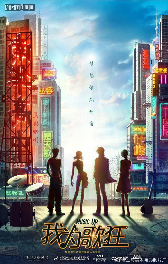 上海美术电影制片厂宣布《我为歌狂》真人电视剧制作中