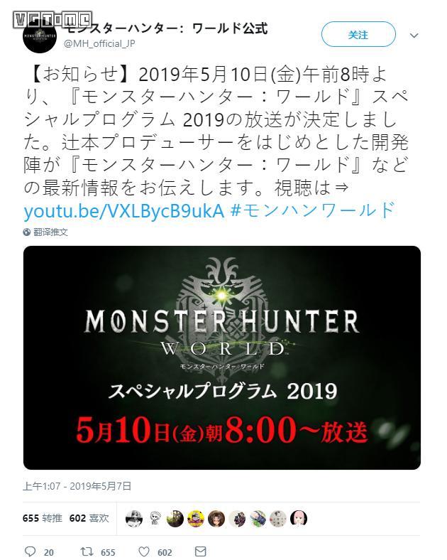 《怪物猎人 世界》最新情报将于5月10日公布