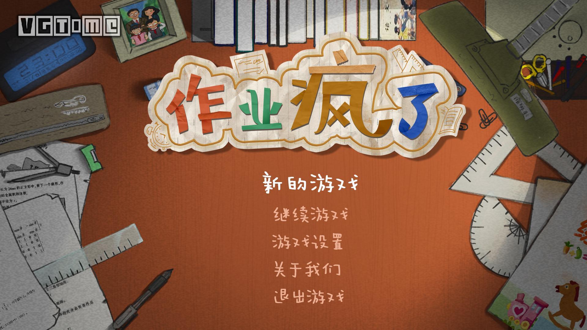 模拟游戏《作业疯了》公布 让你当一次中国式小学生