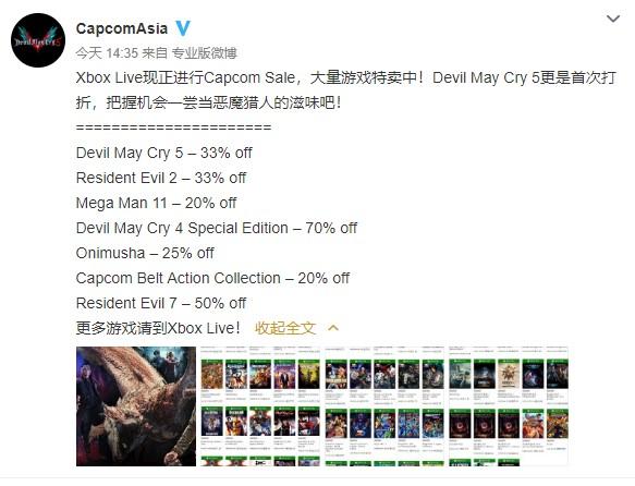 Xbox开启Capcom折扣《鬼泣5》250块即可入手