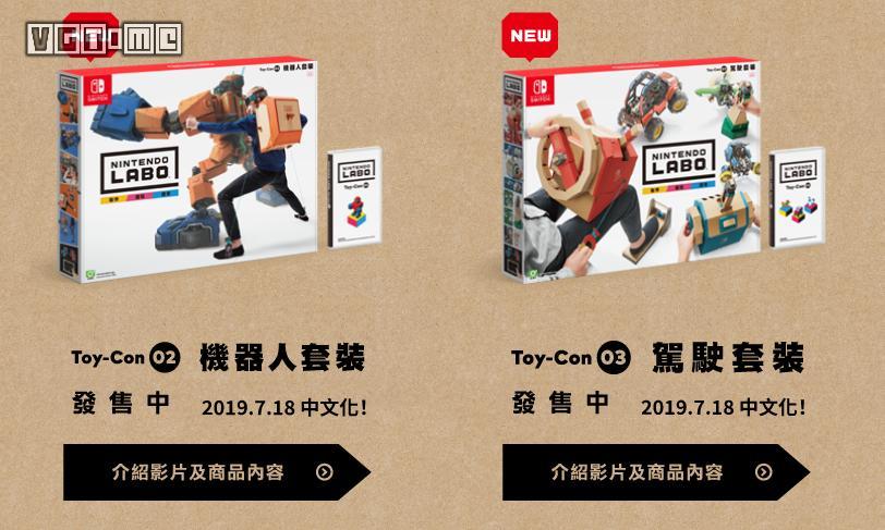 《任天堂Labo》将于7月18日推出「机器人套装」与「驾驶套装」中文版