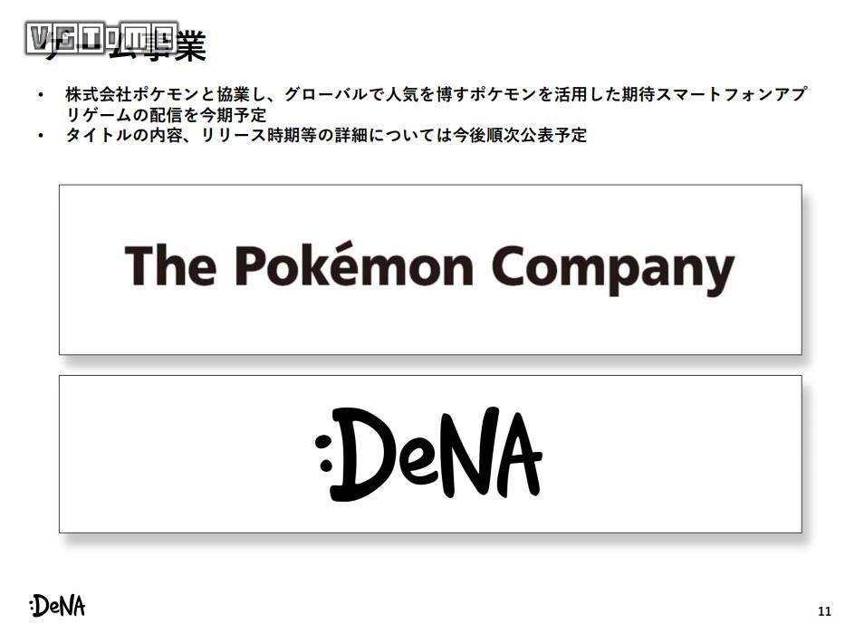 DeNA将携手宝可梦公司推出全新宝可梦手游
