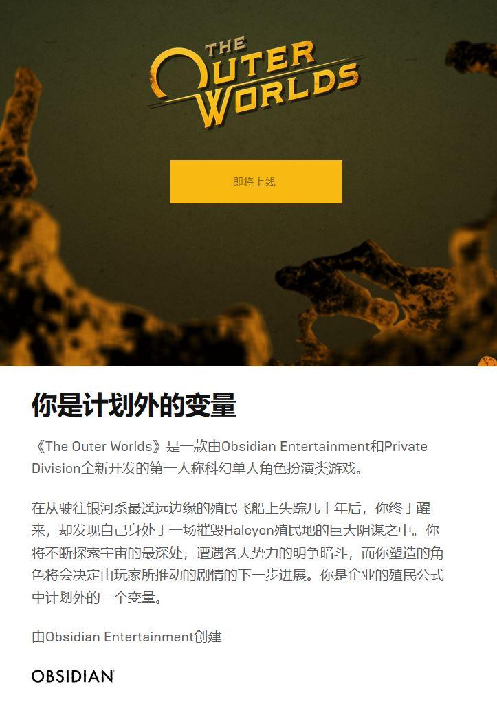 黑曜石新作《外部世界》将支持简体中文