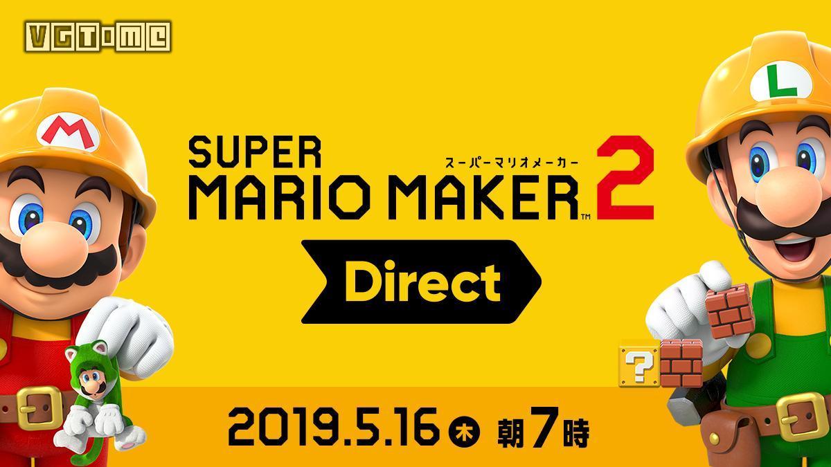 任天堂《超级马力欧创作者2》直面会5月16日举行