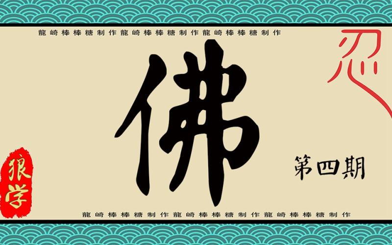 狼学研习者《只狼》第四期:外道(上)