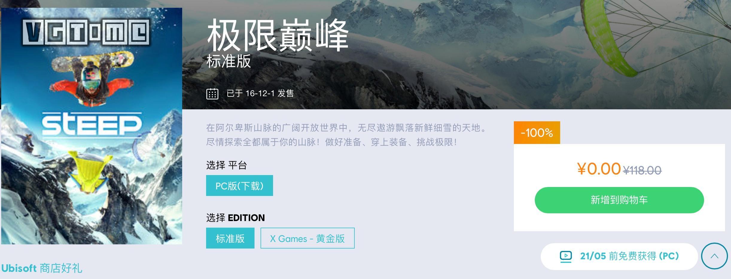 不买免费送!育碧推出Uplay《极限巅峰》标准版限免活动