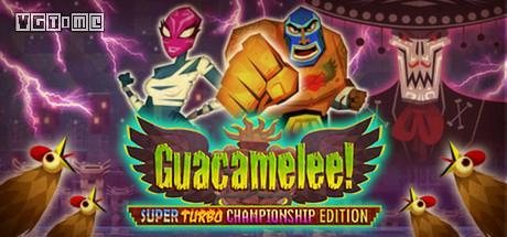 《墨西哥大混战》《GRID 2》Steam限时免费领取中