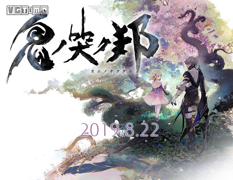 Square Enix新作《鬼哭之邦》将于8月22日发售