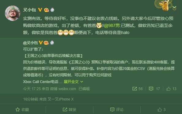 Xbox《王国之心3》中文版被砍单的玩家,现在可找微软要补偿