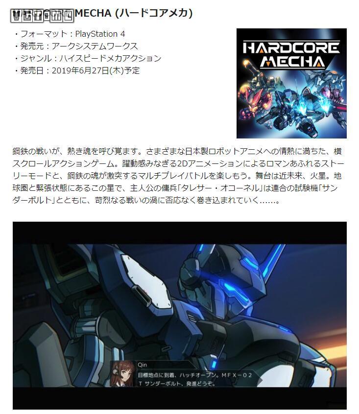 中国之星计划代表作《硬核机甲》预定于6.27在日本发售