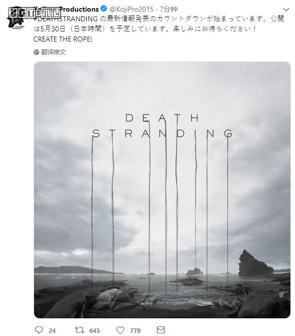 小岛工作室将于5月30日公布《死亡搁浅》最新情报