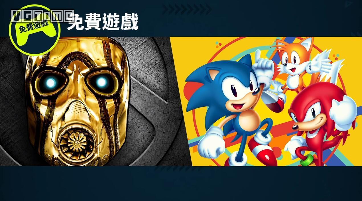 2019年6月港服PS+会员免费游戏:《索尼克狂热》《无主之地 帅杰克合集》