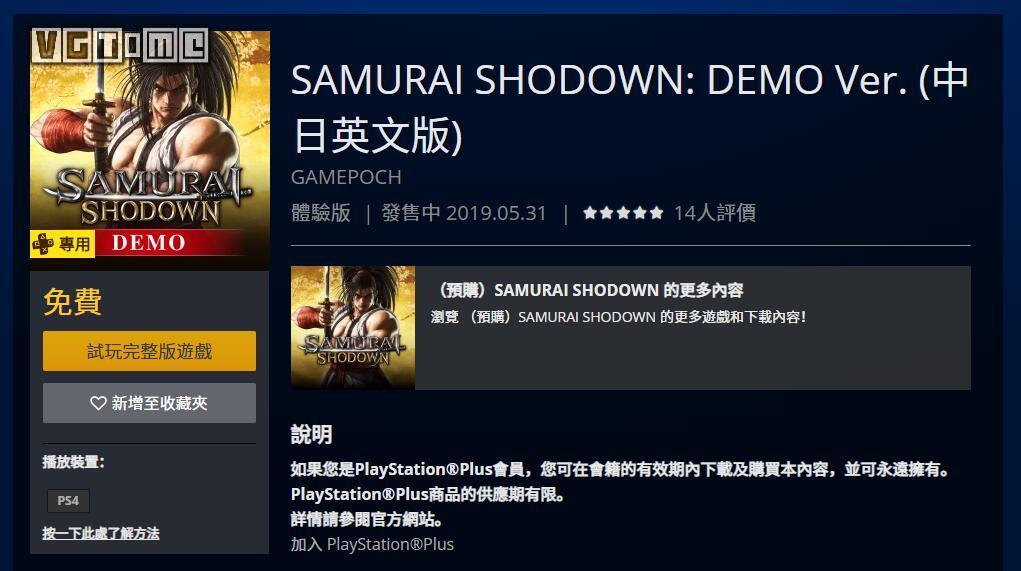 《侍魂 晓》试玩Demo已上线 包含三个可用角色
