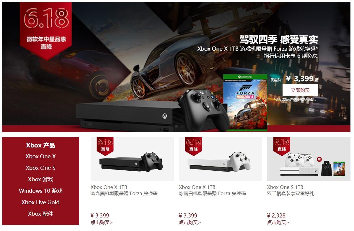 微软开启618活动,买主机赠游戏,抽全新限定手柄