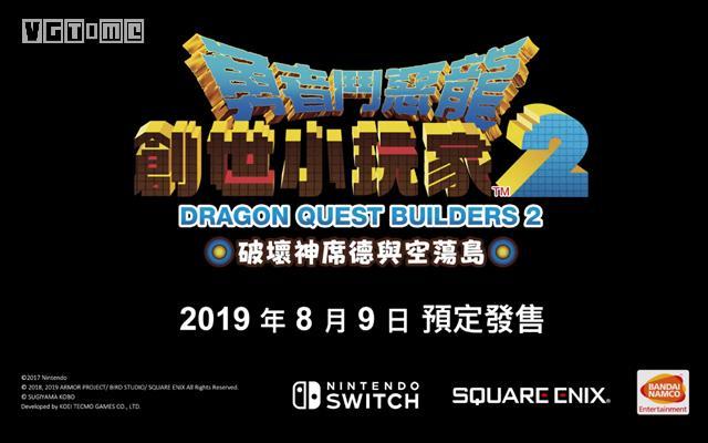 Switch《勇者斗恶龙 建造者2》中文版将于8月9日发售