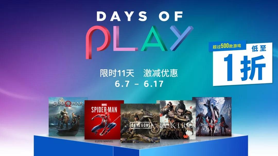 PSN开启「DAY OF PLAY」大型特惠,PS+会员涨价前最后一次打折