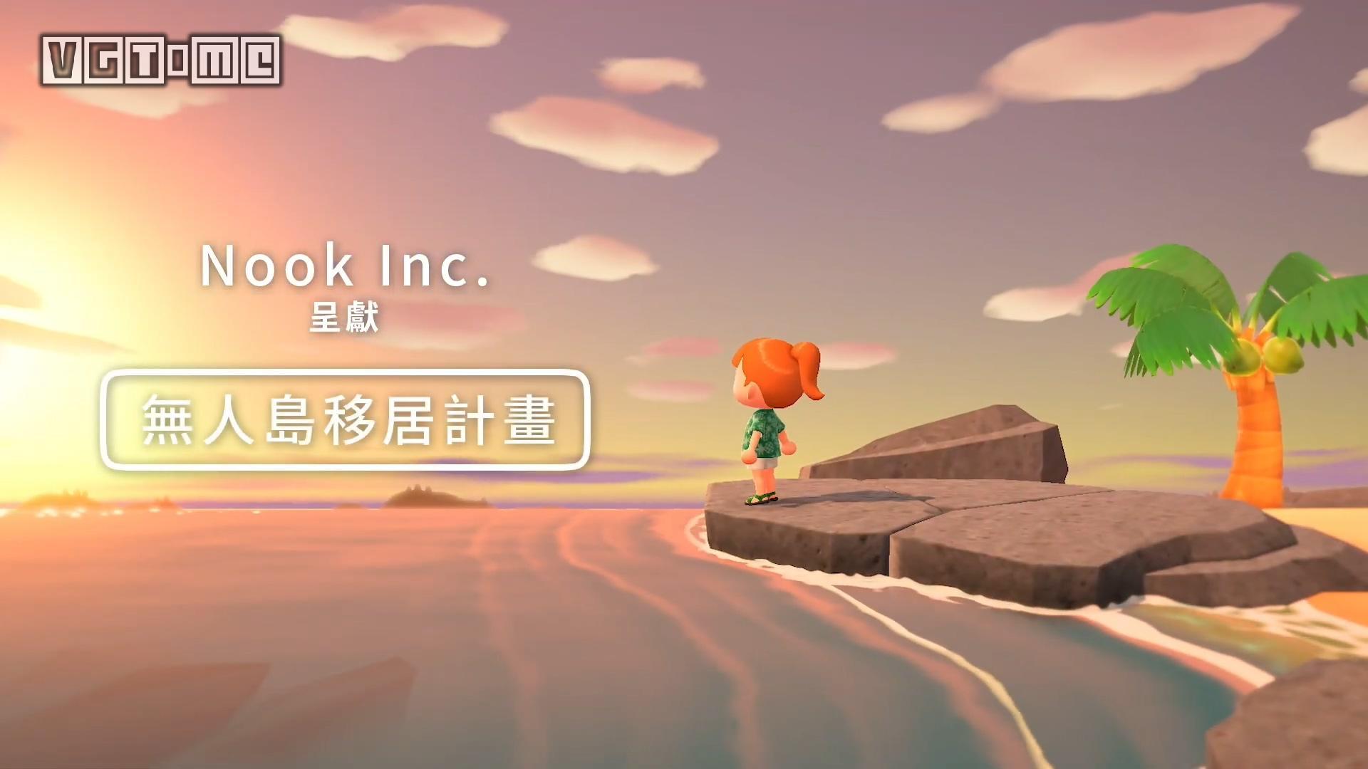 《集合啦!动物森友会》中文预告:村民在唱中文RAP