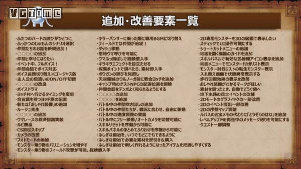 相较原版,《勇者斗恶龙11 S》都有哪些变化?