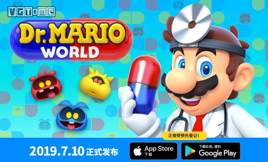 任天堂新手游《马力欧医生世界》将于7.10上线