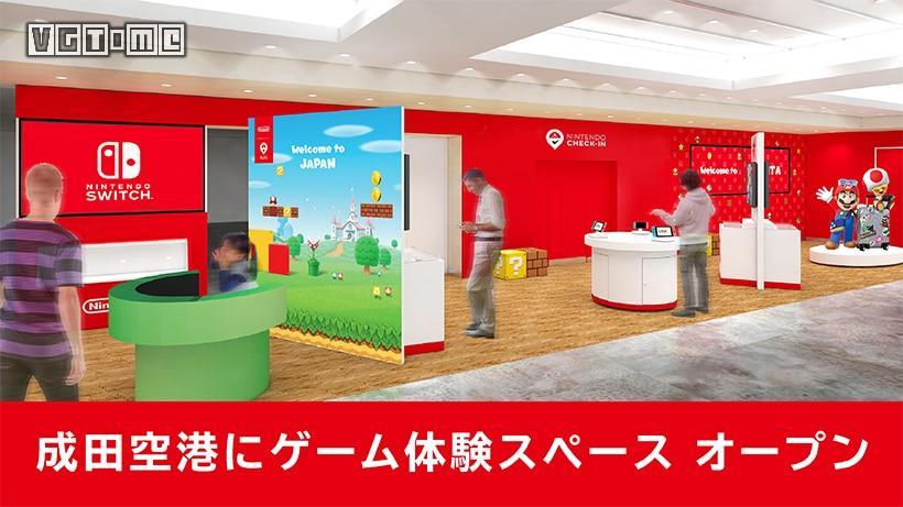 任天堂成田机场游戏体验中心将于6月29日起开放