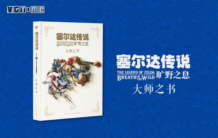 《塞尔达传说 旷野之息:大师之书》中文设定集预售开启