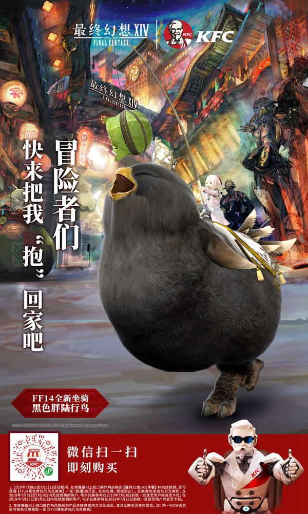 【肯德基×最终幻想14】吃KI上校炸鸡,送黑色胖陆行鸟