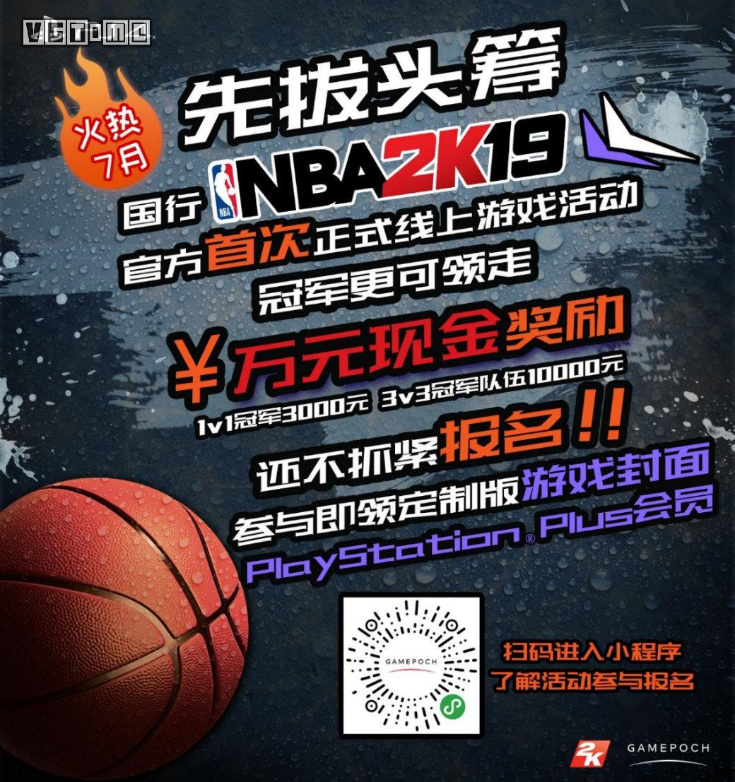 《NBA 2K19》国行线上游戏活动公布 可获得定制封面