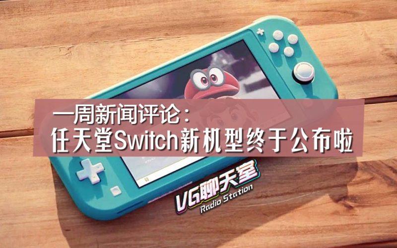【VG聊天室】一周新聞評論:Switch新機型終于公布啦