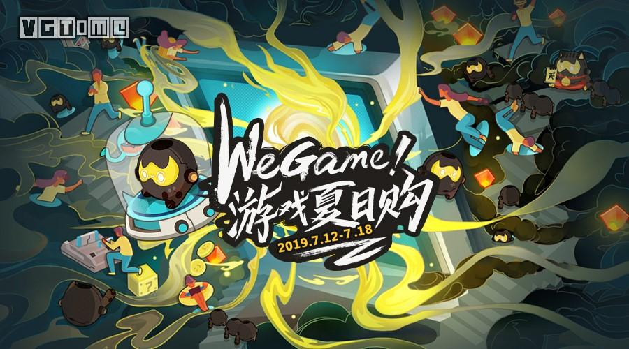 WeGame夏日购特惠活动,报上VGtime口令可得红包