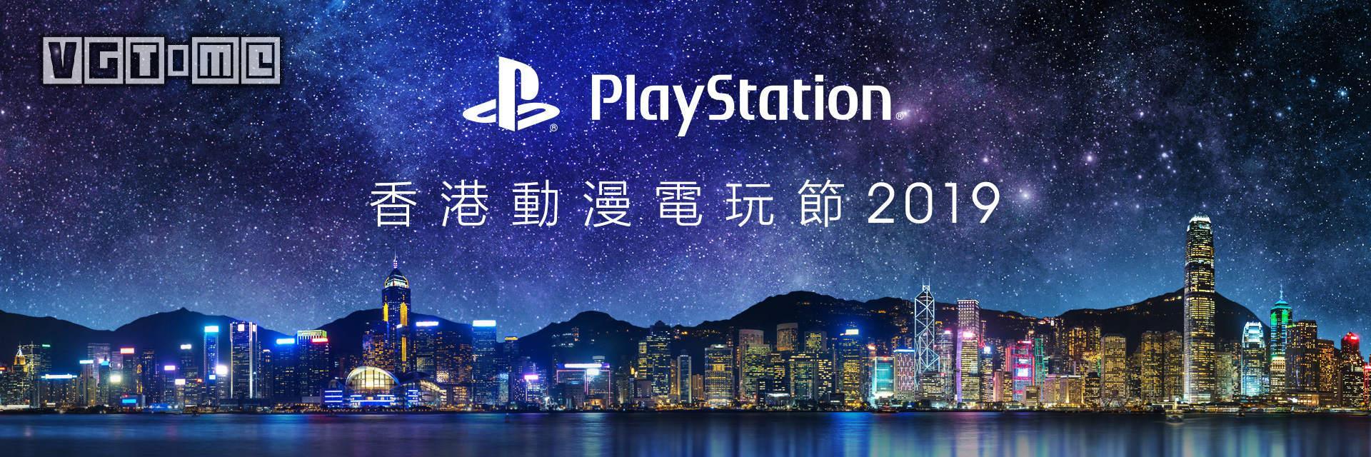PlayStation将携大量新作试玩及舞台活动参战香港动漫电玩节2019