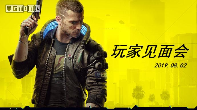 CD PROJEKT RED First Chinese Player Meeting is coming