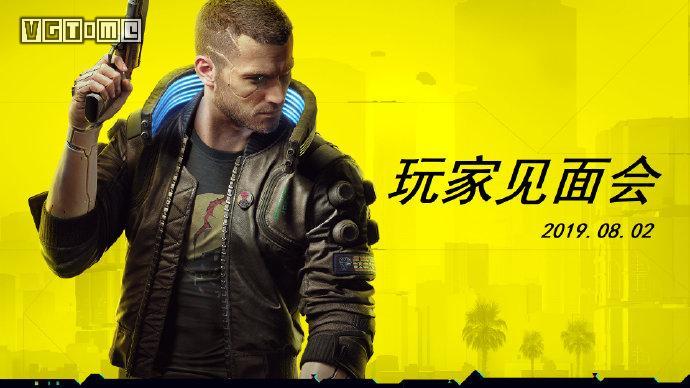 CD PROJEKT RED首届中国玩家见面会要来了
