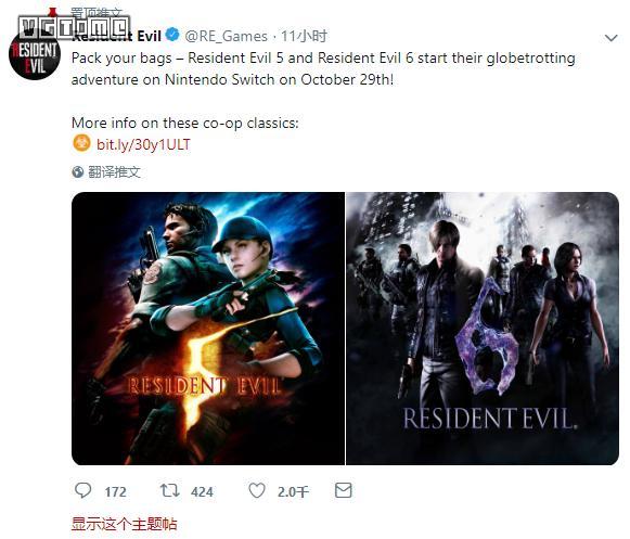 《生化危机5/6》将于10月29日登陆Switch