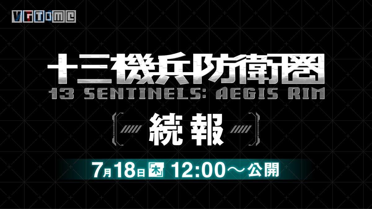Atlus将于7月18日公布《十三机兵防卫圈》新情报