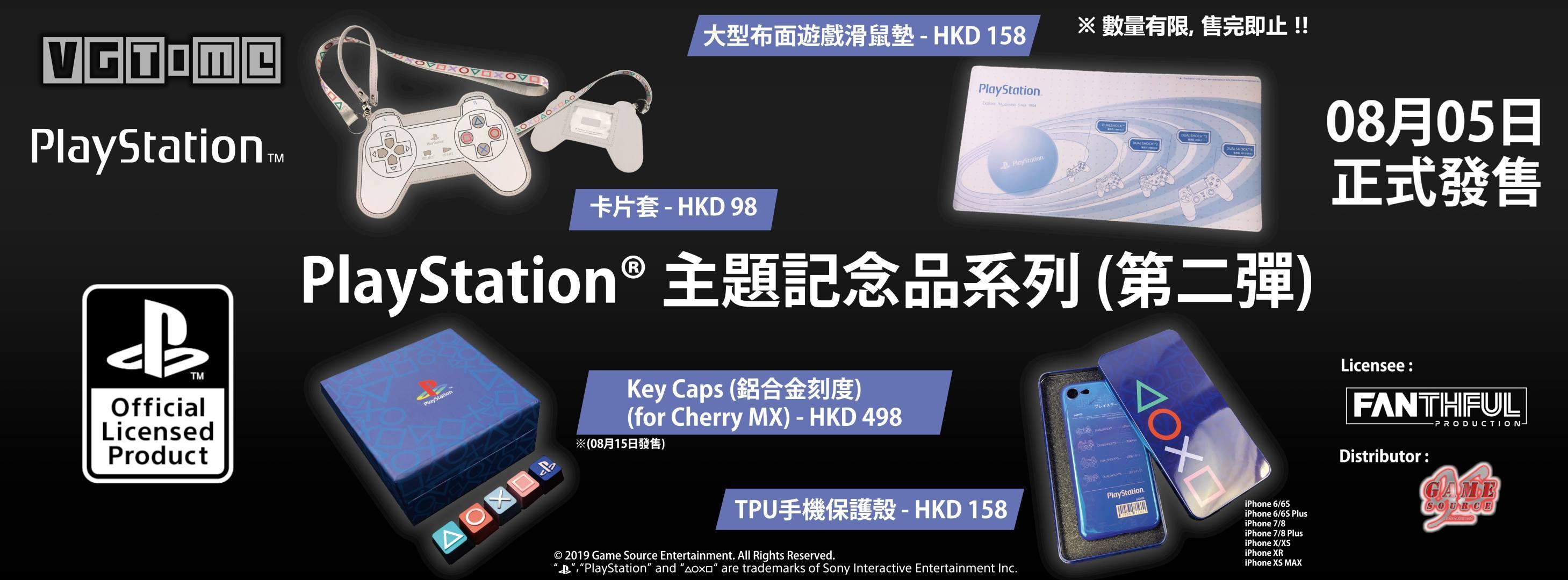 PlayStation主题纪念品第二弹公布 手机壳鼠标垫应有尽有