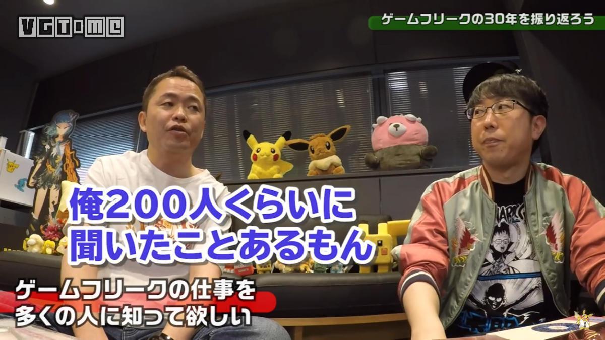 增田顺一:大家都觉得「宝可梦」是任天堂出的,今后要多宣传Game Freak