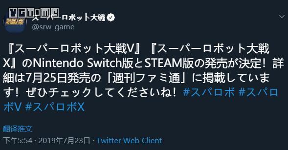 《机战V》《机战X》确认将登陆Switch和PC平台
