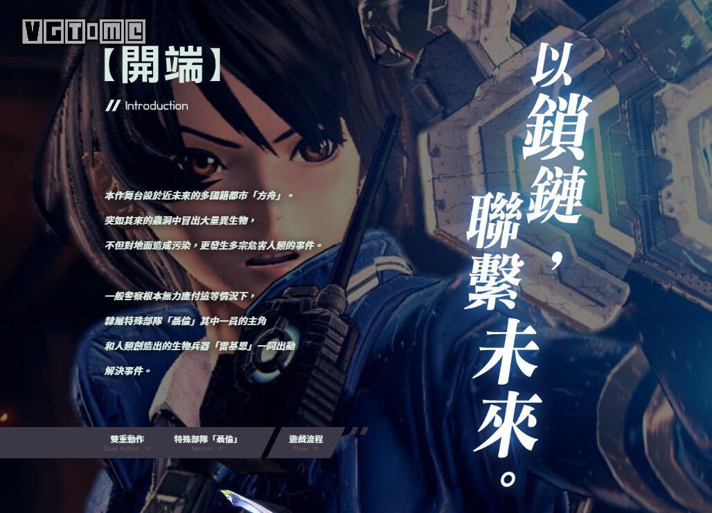 白金工作室新作《异界锁链》官方中文网站上线
