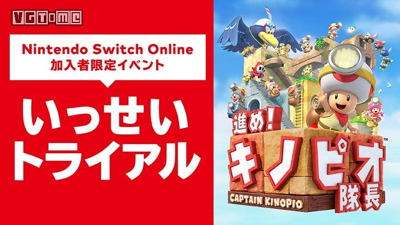 任天堂NSO会员新福利:《蘑菇队长》限时免费游玩