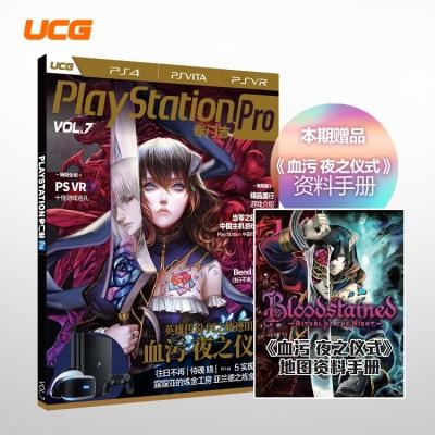 專門志Pro Vol.7